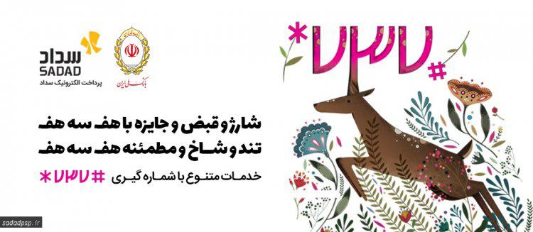پایگاه خبری آرمان اقتصادی O-INDEX-WAY2PAY-98-2-18 سرویس #۷۳۷ * بانک ملی ایران چه خدماتی ارائه میدهد؟