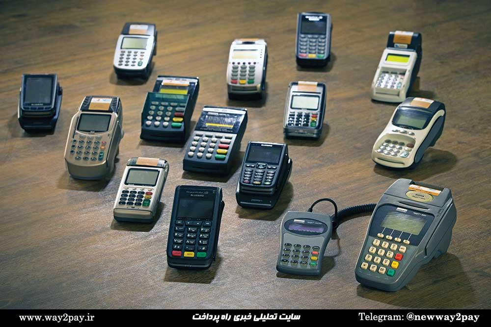 کارمزد خدمات پرداخت الکترونیکی