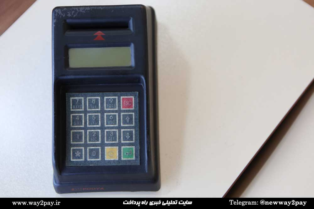 20 سال پیش به گفته مرتضوی اولین دستگاه کارتخوان در ایران در سال 1376 توسط شرکت پویا طراحی و تولید شد که تعدادی از آنها نیز در همان سالها به کار گرفته شد.