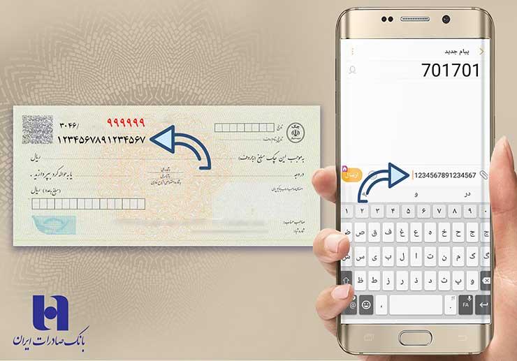 پایگاه خبری آرمان اقتصادی Payamak-chek-index-way2pay-97-08-06 با ارسال شناسه استعلام چکهای صیادی به سامانه استعلام پیامکی بانک مرکزی، از وضعیت اعتباری صادرکننده چک باخبر شوید