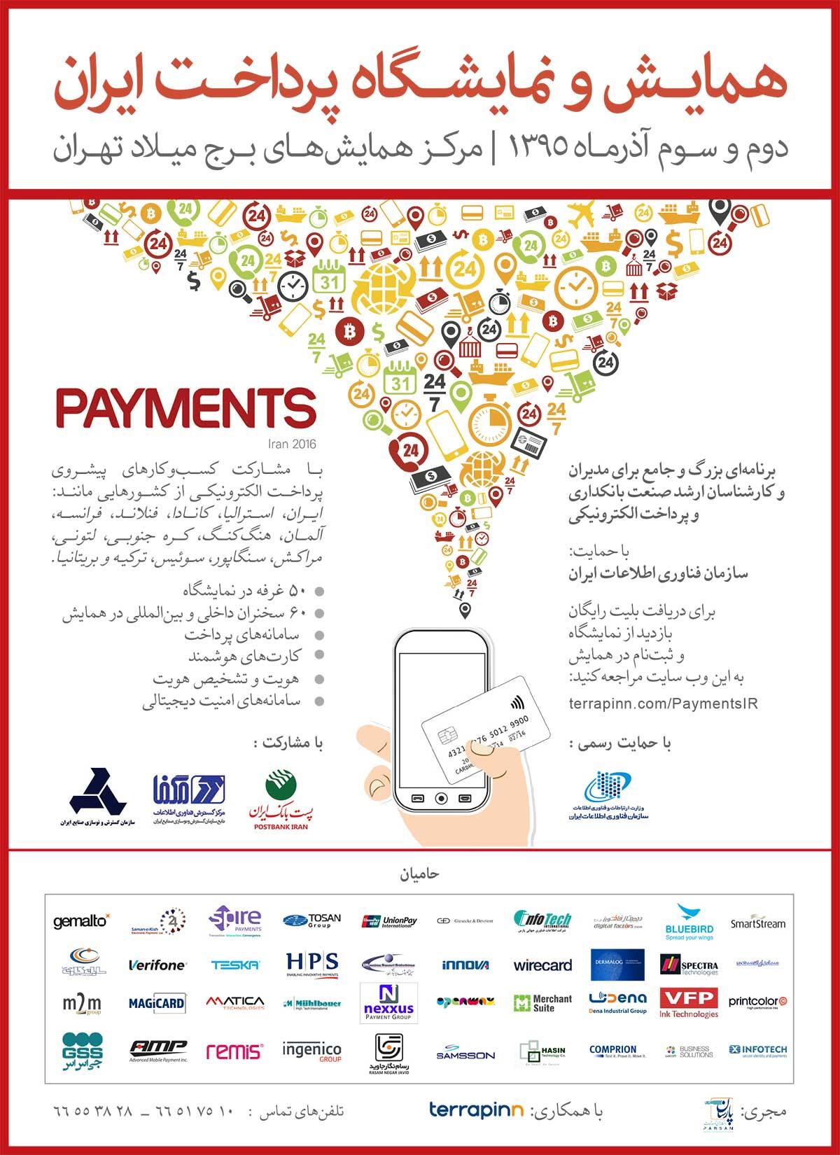 4 سازمان بزرگ حمایت خود از همایش و نمایشگاه پرداخت ایران را اعلام کردند