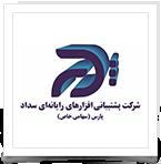 Poshtibani-Afzarhaye-Rayaene-sadad-logo-145-way2pay-97-07.png