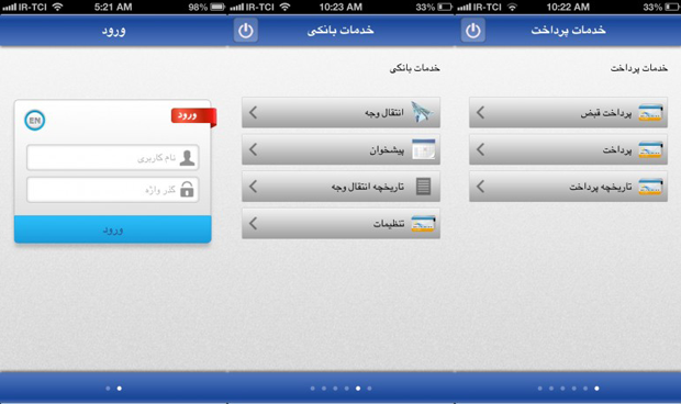Sina-iOS-mobile-way2pay-93-01-17