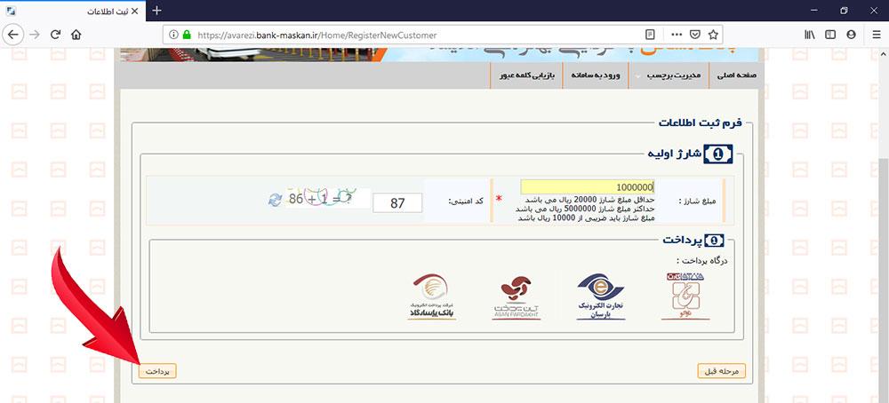 پایگاه خبری آرمان اقتصادی Ticav-4-Index-Way2pay-98-03-28 نحوه خرید برچسب پرداخت الکترونیکی عوارض آزادراهی