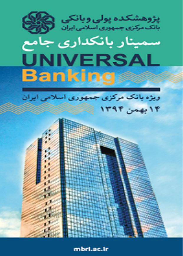 Universal-Banking-way2pay-index-94-11-18