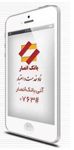 ansar-763-ussd-way2pay-a-92-06-05