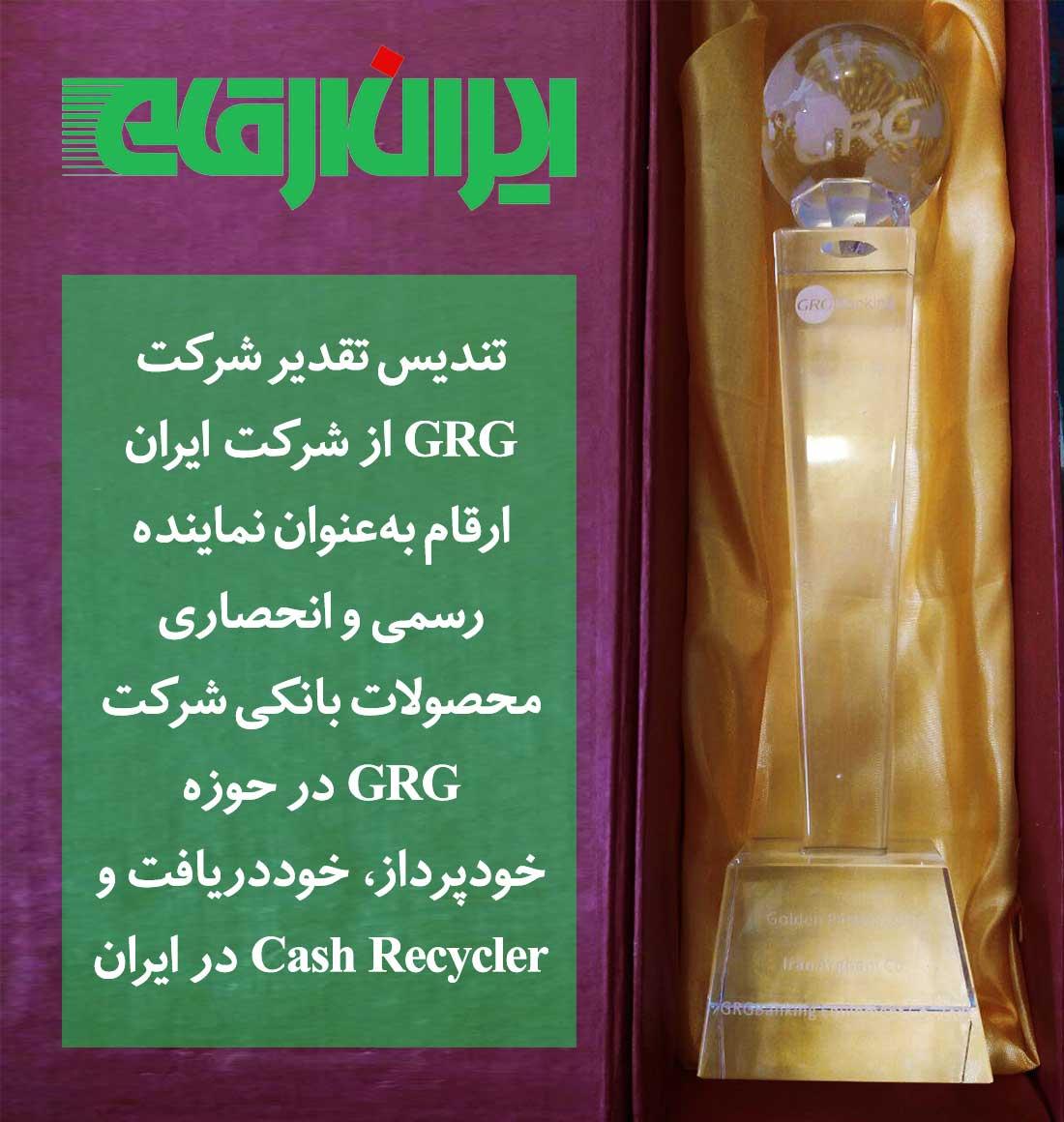در همایش جهانی GRG از ایران ارقام بهعنوان شریک طلایی تقدیر شد