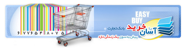 asan-kharid-tejarat-way2pay-92-05-22