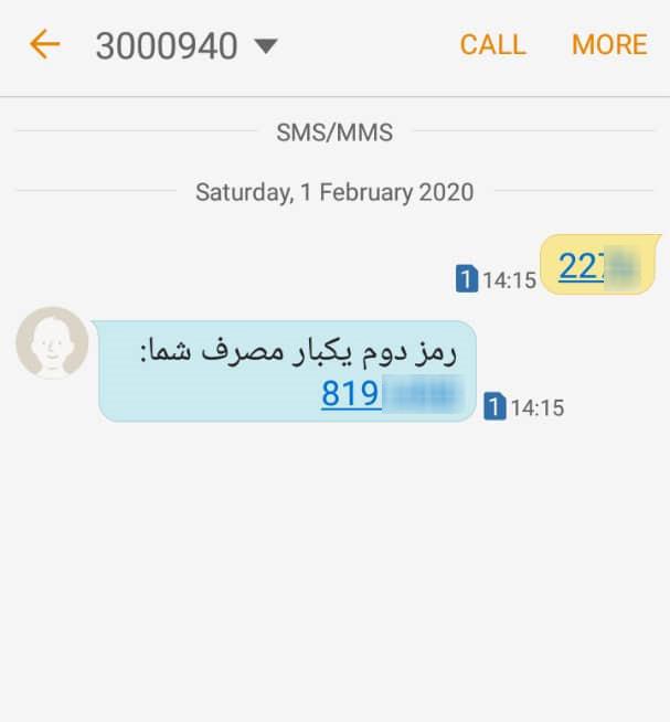 پایگاه خبری آرمان اقتصادی bnkay5-index-way2pay-98-11-12 چگونه رمز یکبارمصرف بانک آینده را از طریق پیامک دریافت کنیم؟
