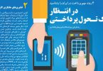 click-jam-1000-way2pay-95-09-13