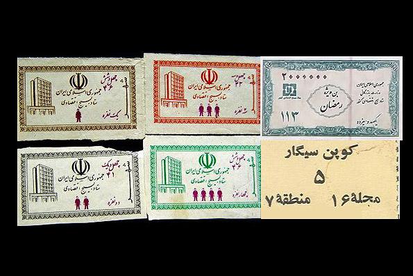 copon-memory-in-iran-way2pay-91-11-08-2