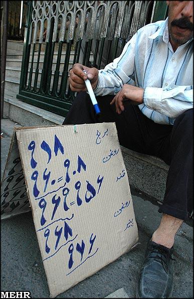 copon-memory-in-iran-way2pay-91-11-08-7