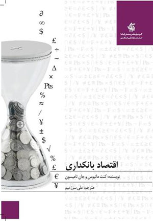 eghtesad-bankdari-book-way2pay-92-06-25