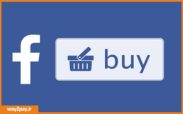 آزمایش دکمه «خرید» در فیس بوک