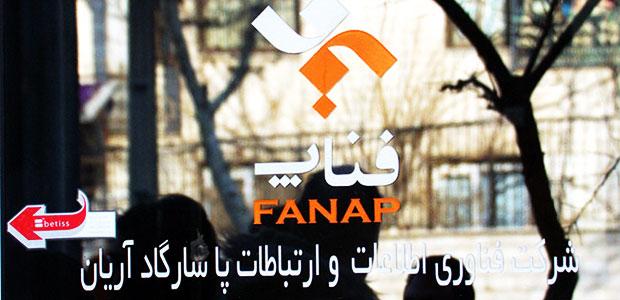 fanap-pasargad-way2pay-92-11-23
