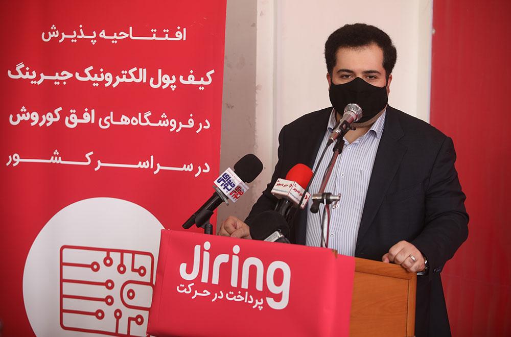 حسام حبیبالله، مدیرعامل جیرینگ