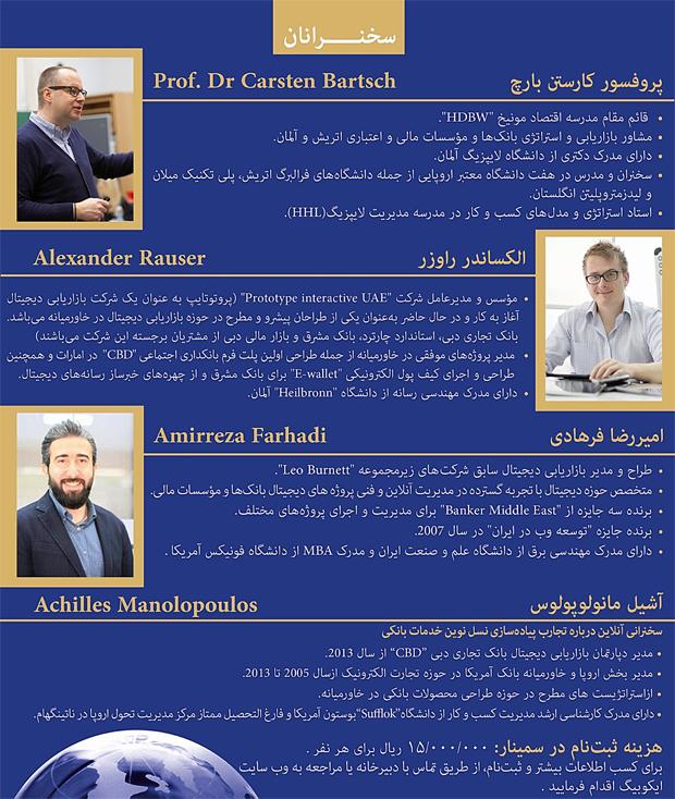 سخنرانان سمینار تخصصی تحولات دیجیتال در صنعت بانکداری و نظامهای پرداخت