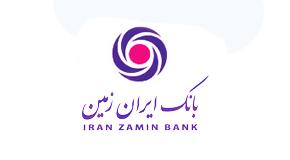 دلیل اقبال سهامداران به وزمین/ بانک ایران زمین افزایش سرمایه می دهد؟