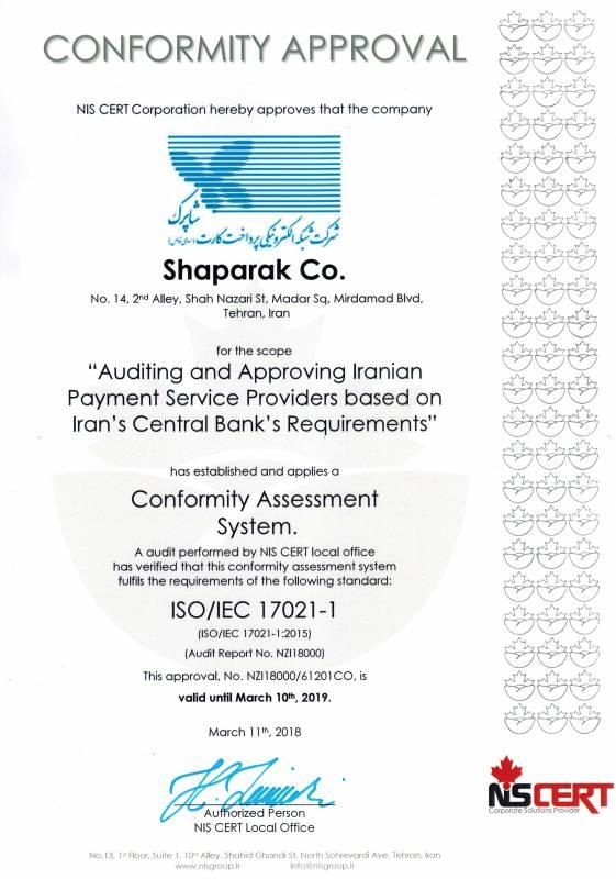 دریافت و اجرای گواهینامه استاندارد 17021 توسط شاپرک