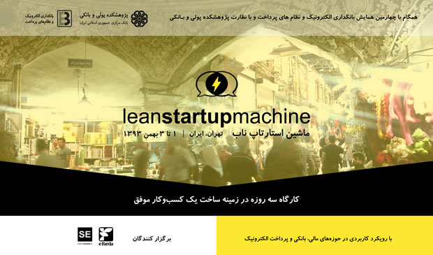 lean-startup-machine-way2pay-index-93-10-14