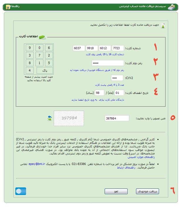 malli-meli-mojodi-page-demo-full-way2pay-93-01-25