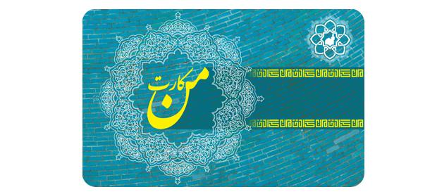 هماکنون کارت هوشمند شهری با نام «من کارت» برای پرداختهای خرد در مترو، اتوبوس و پارکینگ در مشهد، اصفهان، اهواز و قزوین به برخی شهروندان ارائه شده است