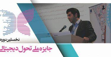 جایزه ملی تحول دیجیتالی