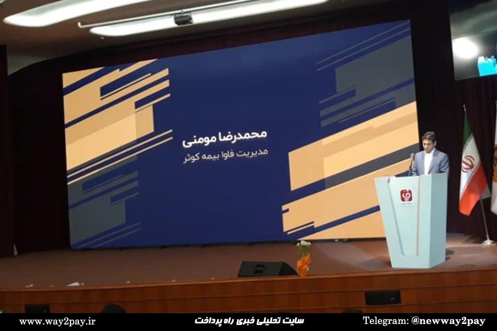 محمدرضا مؤمنی، مدیر فاوا بیمه کوثر