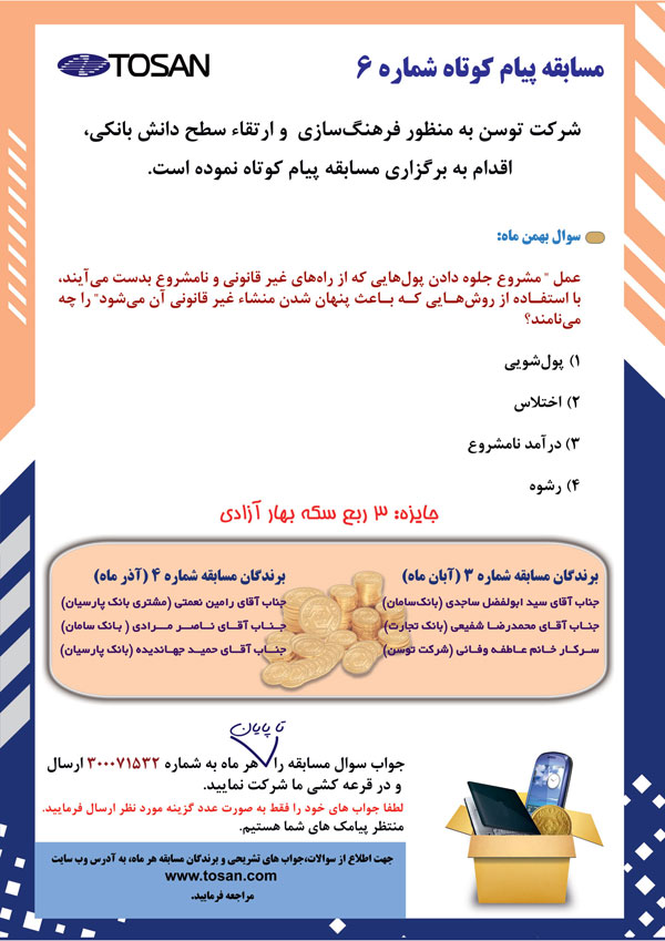mosabeghe sms bahman-way2pay-92-11-07