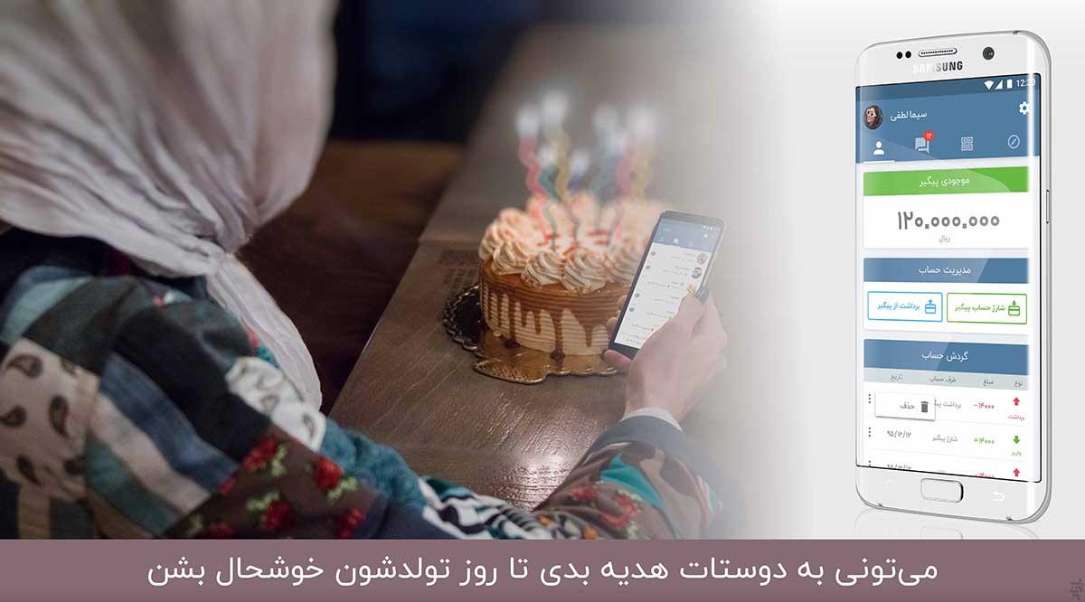 انتقال وجه با شماره موبایل / اپلیکیشن پیگیر با رویکردی متفاوت توسط پککو به بازار ارائه شد
