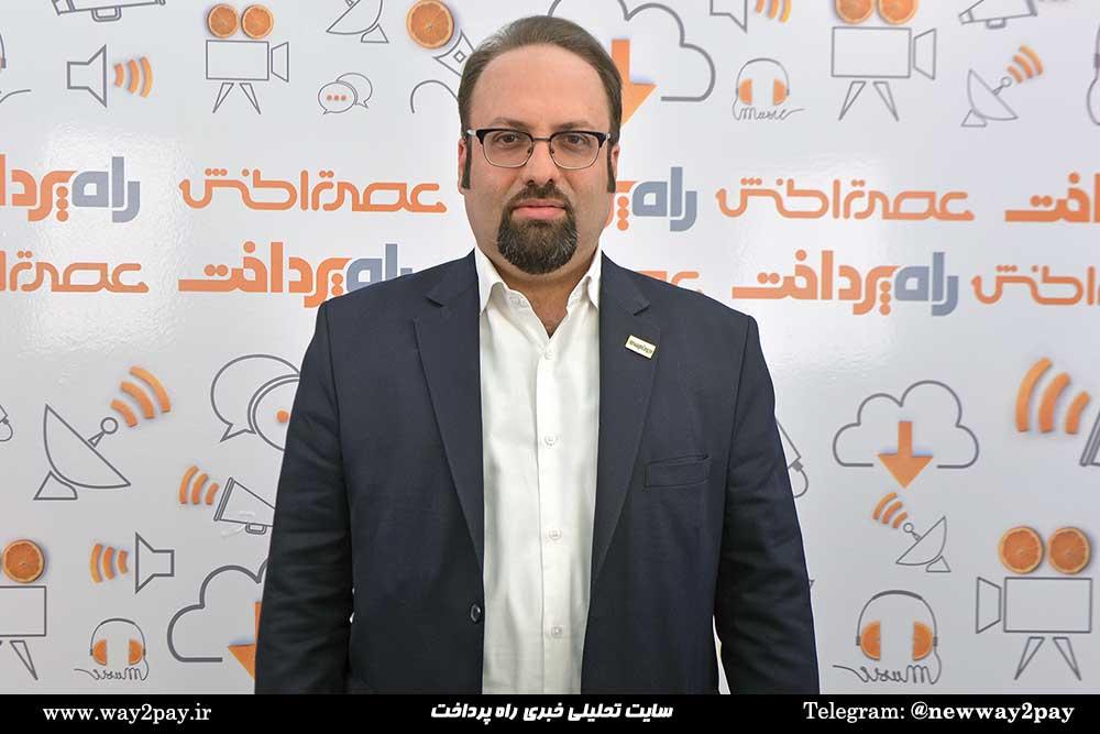 سعید احمدی پویا معاون توسعه سامانههای بانکی و پرداخت شرکت ایرانارقام