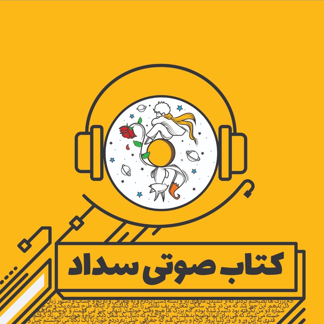 پایگاه خبری آرمان اقتصادی sddktbst-way2pay-97-09-10 پرداخت الکترونیک سداد، کتابهای ضروری نابینایان را صوتی میکند