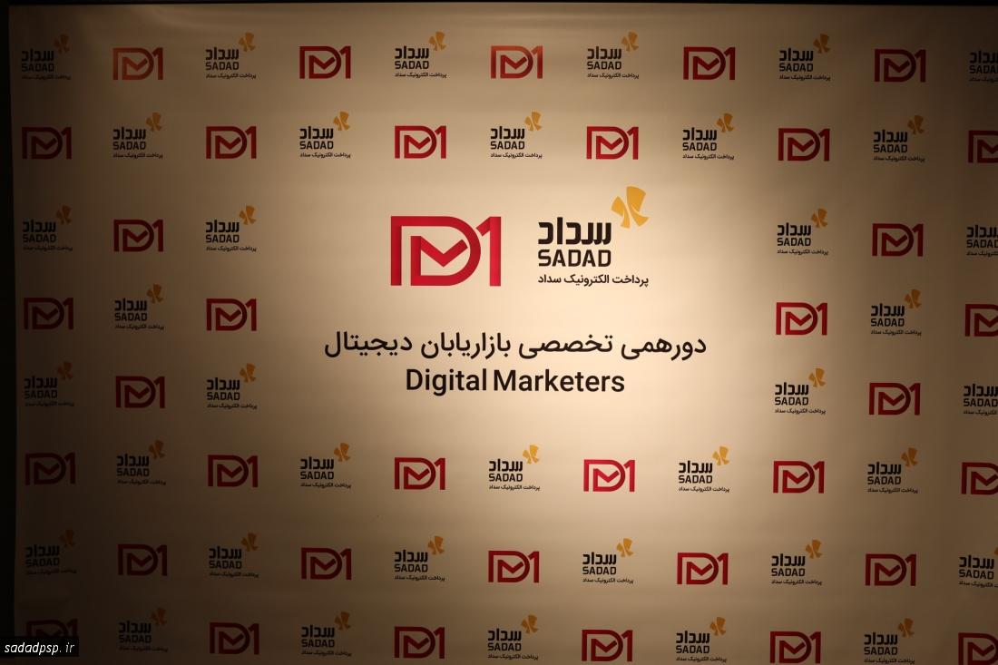 پایگاه خبری آرمان اقتصادی sddmrkts-Index-way2pay-97-09-11 دورهمی تخصصی بازاریابان دیجیتال به میزبانی پرداخت الکترونیک سداد برگزار شد