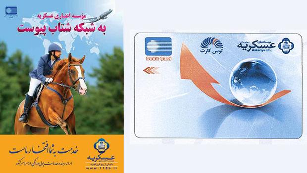 مشتریان موسسه اعتباری عسکریه جهت دریافت خدمات شتابی،  توس کارت خود را در یکی از شعب  موسسه اعتباری عسکریه تعویض نمایند
