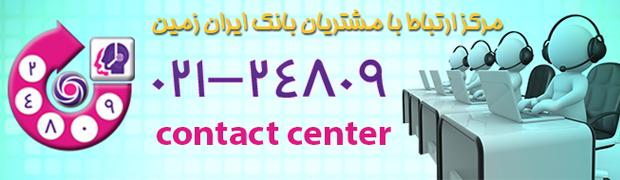 مرکز ارتباط با مشتریان بانک ایران زمین