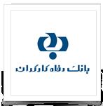 اعلام موجودی اینترنتی بانک رفاه کارگران